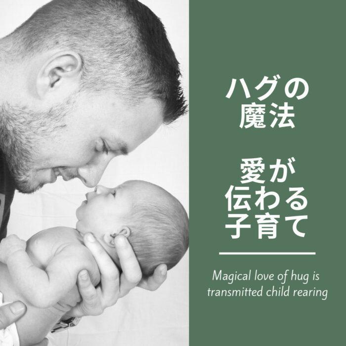 高田 賢/ハグの魔法愛が伝わる子育て