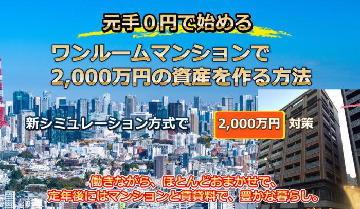 株式会社インフォプロモーション/元手0円で始める ワンルームマンションで2,000万円の資産を作る方法