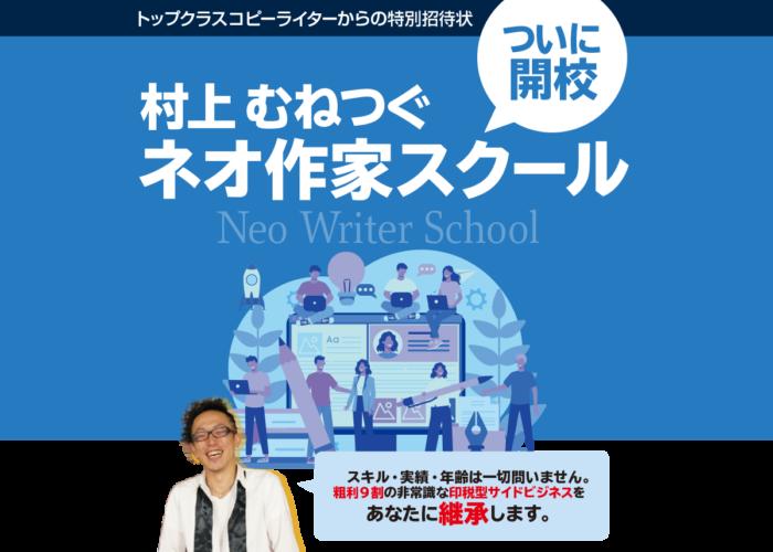 株式会社地球人/ネオ作家スクール