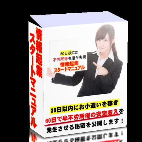 酒匂 敏郎/情報起業スタートマニュアル