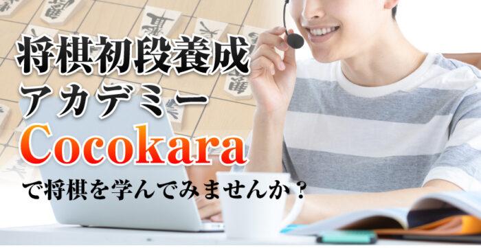 株式会社C&Gソリューション/将棋初段養成アカデミーCocokara 二段獲得コース