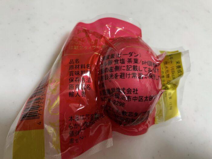 友盛貿易さんの台湾製ピータンの裏面表記