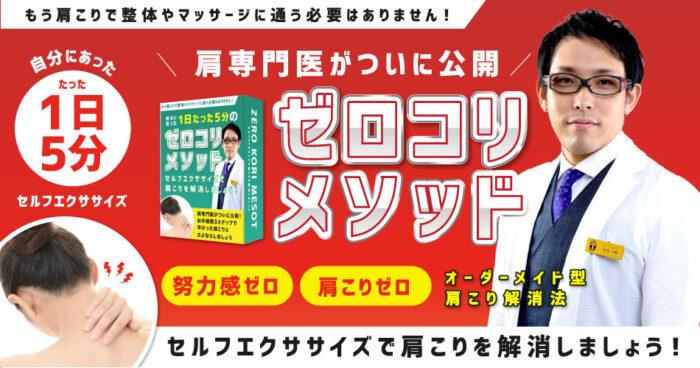 歌島 大輔/ゼロコリメソッド【オンライン肩こり解消講座】限定価格