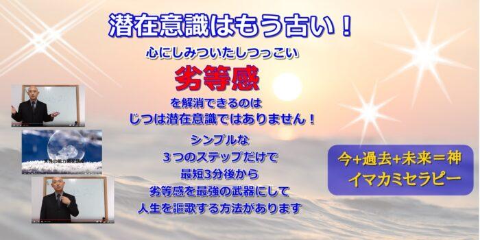 進藤 敏晃/イマカミセラピーコミュ障撃退版