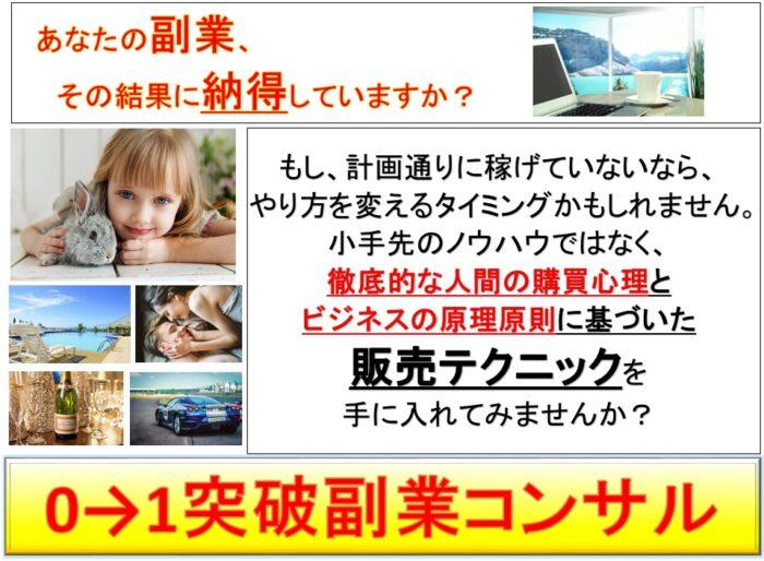 高橋 正仁/0→1突破!副業コンサル