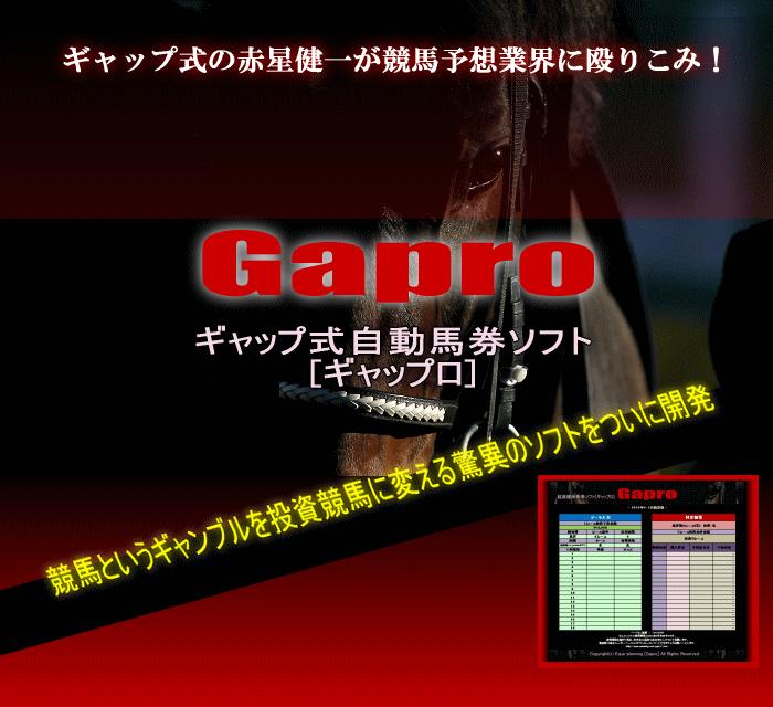 イクアプランニング/ギャップ式 自動馬券ソフト「ギャップロ -GAPRO-」~競馬業界激震!インフォギャップ管理人・赤星健一が3年の沈黙を破り競馬予想業界に殴りこみ!~