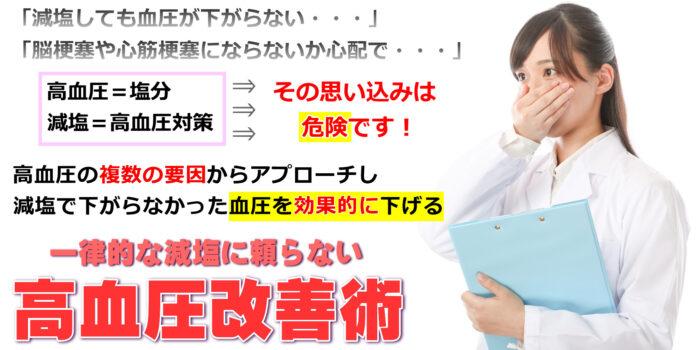 仁科 昭浩/高血圧改善術