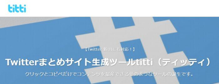 WEB SUPPORT 森田勇規/Twitterまとめサイト生成ツールtitti(ティッティ)