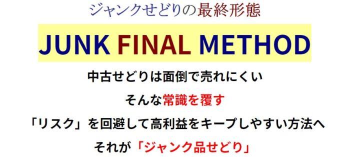 清水 毅/JUNK FINAL METHOD