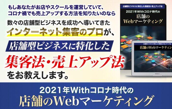 Catch the Web Asia Sdn Bhd/2021年Withコロナ時代の店舗のWebマーケティング