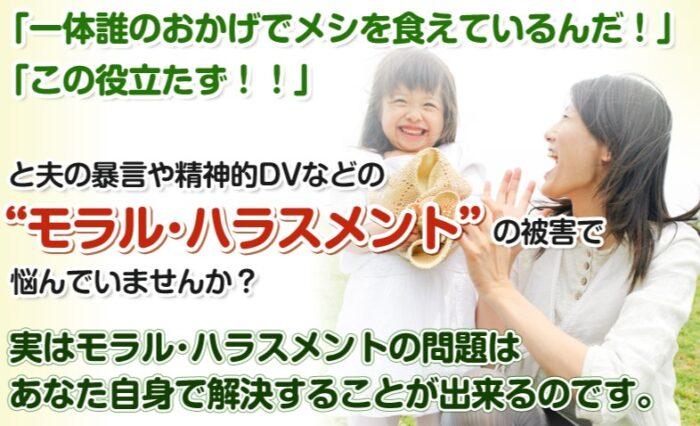 株式会社 ダーザイン/【モラル・ハラスメント】実践対策ガイドブック【CD付き】
