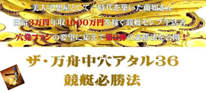 吉岡 薫/ザ・万舟中穴アタル36競艇必勝法