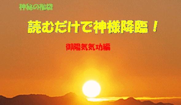 (有)信州屋/神秘の福袋「読むだけで神様降臨!」御陽気気功法編