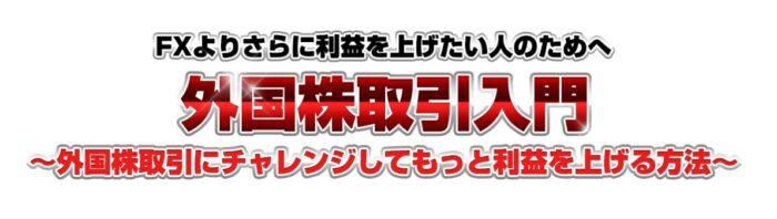 高田 賢/外国株取引入門