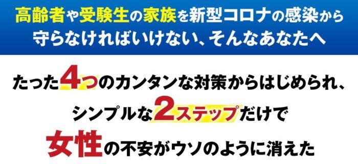 横川 忠司/新型コロナの科学的感染予防プログラム「ウイルス・マスターズ」