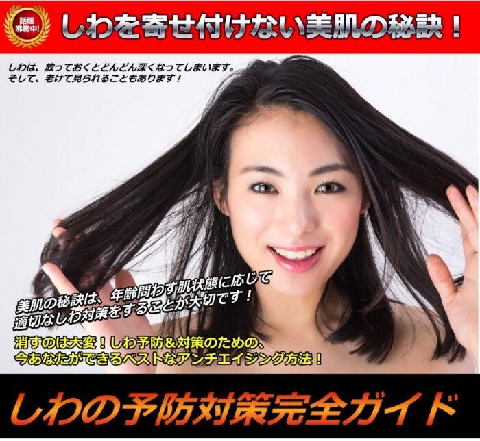 酒匂 敏郎/しわの予防対策完全ガイド