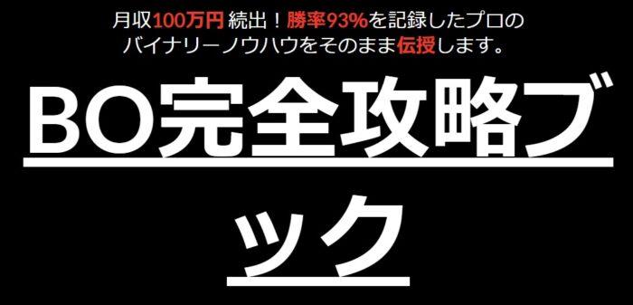 山口 修平/【BO完全攻略ブック】月収100万円 続出!勝率93%を記録したプロの バイナリーノウハウをそのまま伝授します。