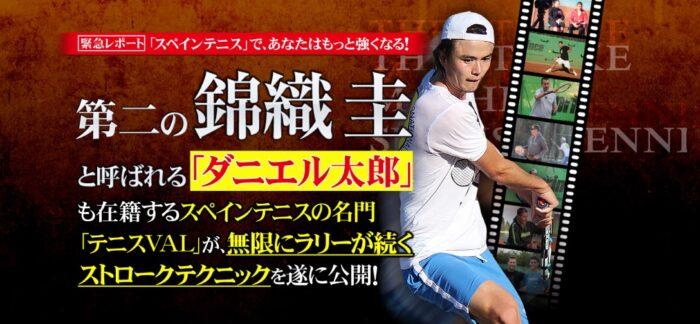 株式会社リアルスタイル Real Style/THE STROKE MACHINE SPANISH TENNIS Digest1 spanish Tennis Disc1~4 DigestDVD【CRJAD1ADF】
