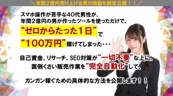 阪本 優/簡単3ステップ!!ブランド転売アカデミー(一般価格)