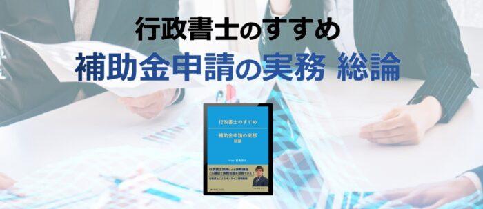 合同会社法テック/行政書士のすすめ 補助金申請の実務 総論