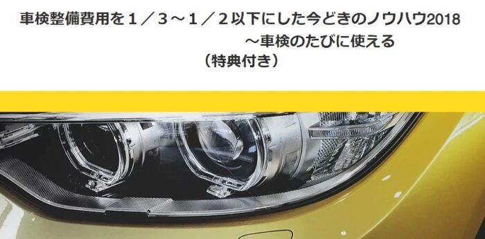 森田 英明/車検整備費用を1/3~1/2以下にした今どきのノウハウ2018~車検のたびに使える