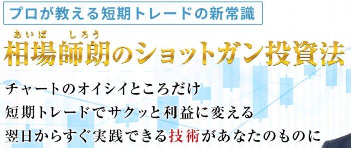 ウイニングクルー株式会社/【相場師朗】のショットガン投資法
