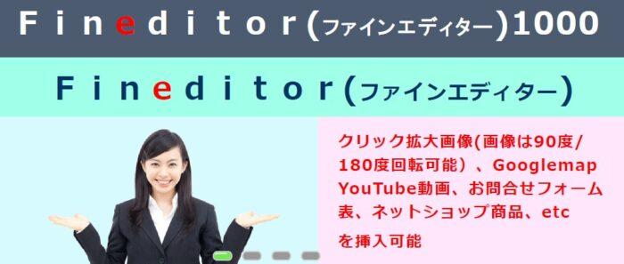 葛飾WEB制作所 奥平三男/Fineditor(ファインエディター)1000
