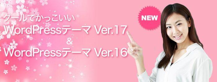 迫 恒久/クールでかっこいいWordPressテーマ Ver.16 & Ver.17セット