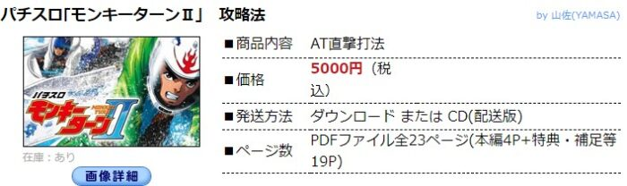 中川 武頼/パチスロ「モンキーターンⅡ」 AT直撃打法。今なら立ち回り打法+多機種の攻略法の特典付!