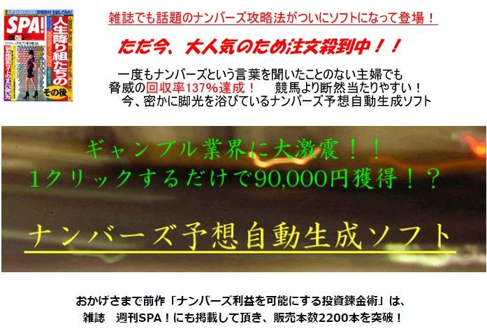 浜崎 結花/★大好評★ナンバーズ自動生成ソフト