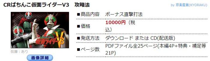 中川 武頼/パチンコ-CRぱちんこ仮面ライダーV3 ボーナス直撃打法。今なら立ち回り打法+多機種の攻略法の特典付!