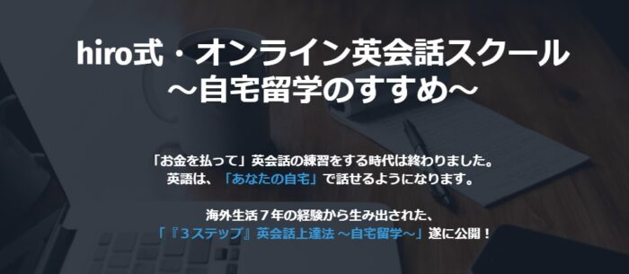 大石 晋裕/hiro式・オンライン英会話スクール~自宅留学のすすめ~