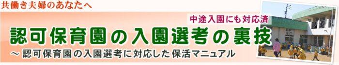 矢島 敬/認可保育園の 入園選考に対応した 保活マニュアル