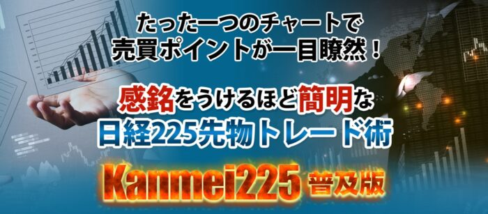 坂本 治司/Kanmei225(普及版)~簡明過ぎて失敗できない日経225先物トレード法