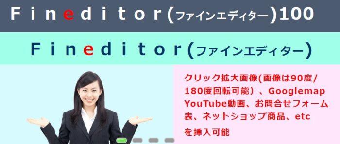 葛飾WEB制作所 奥平三男/Fineditor(ファインエディター)100