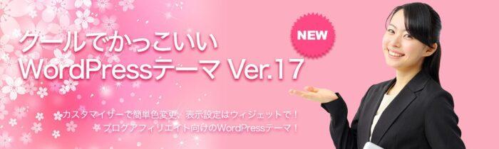 迫 恒久/クールでかっこいいWordPressテーマ Ver.17