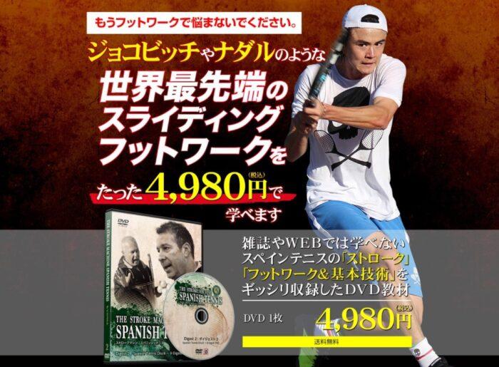 株式会社リアルスタイル Real Style/THE STROKE MACHINE SPANISH TENNIS Digest3 spanish Tennis Disc10~11 DigestDVD【CRJAD3ADF】