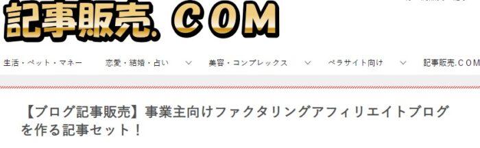 株式会社天空/事業主向けファクタリングアフィリエイトブログを作る記事セット!
