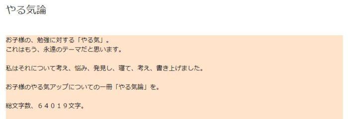 宮澤 信次/やる気論