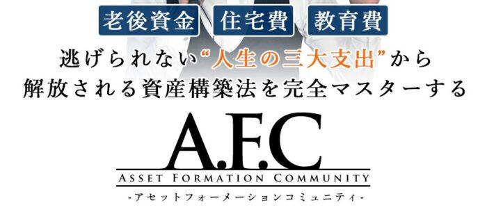 株式会社アドバンス/AFC-AF(2019)