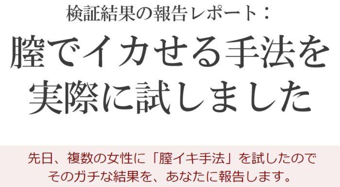 (株)刺激LIFE 長寺忠浩/膣イキ記憶術・パーフェクトビデオ