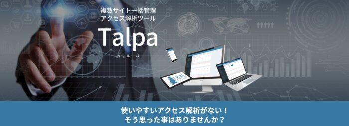 株式会社 ジグスタイル/アクセス解析ツールTalpa