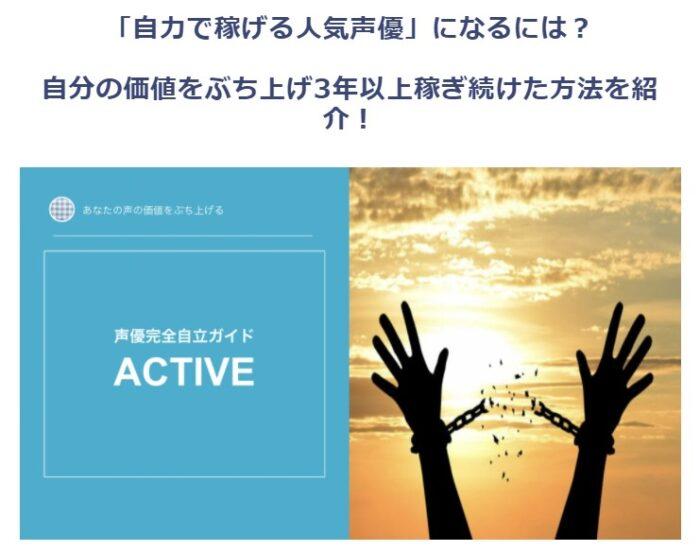 花井 千隼/声優完全受注ガイド「ACTIVE」
