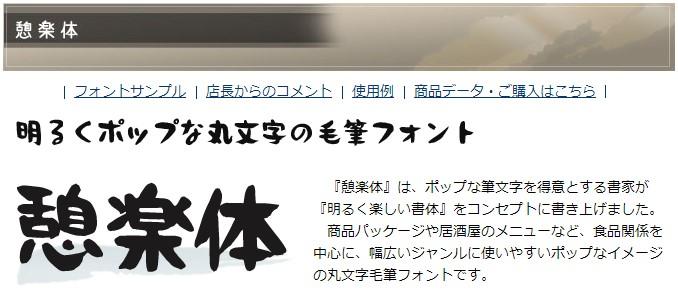 株式会社ミーネット/筆技名人フォント「憩楽体」 for Windows