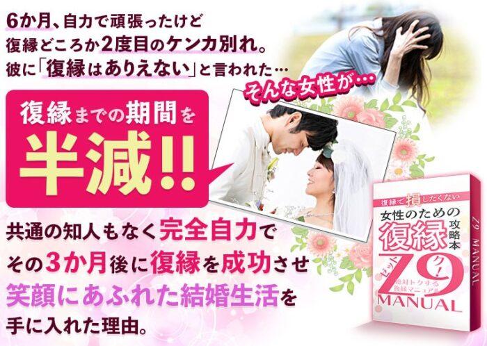 上本 梨恵/復縁で損したくない女性のための復縁攻略本『Z9』