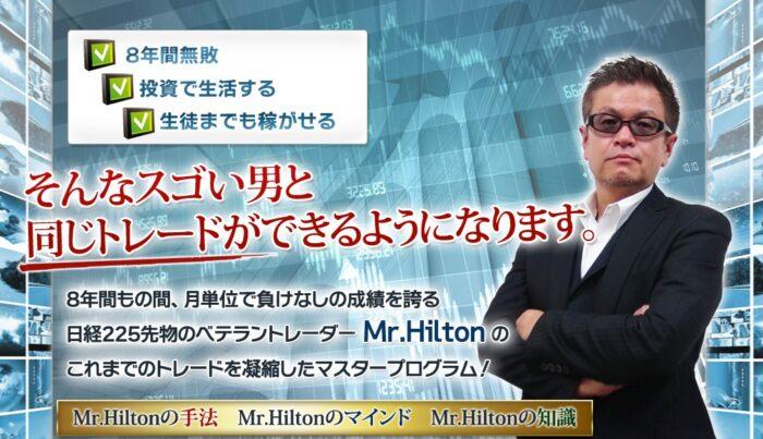 ウイニングクルー株式会社/【Mr.Hilton】日経225マスタープログラム
