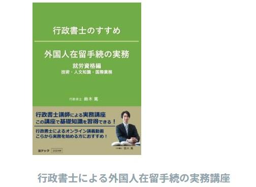 合同会社法テック/行政書士のすすめ 外国人在留手続の実務 就労資格編 技術・人文知識・国際業務