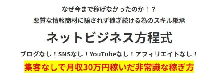 小倉 義男/ネットビジネス方程式