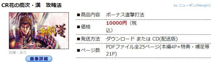 中川 武頼/パチンコ-CR花の慶次・漢 ボーナス直撃打法。今なら立ち回り打法+多機種の攻略法の特典付!