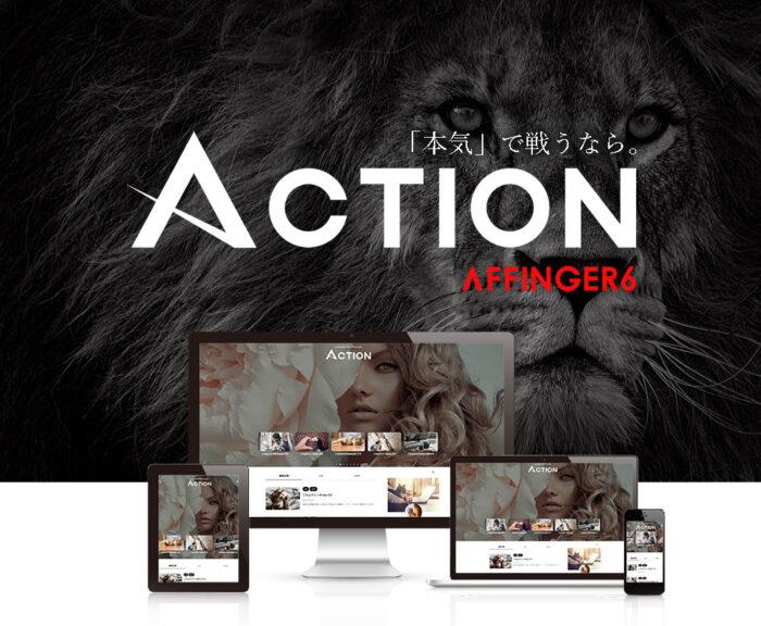株式会社オンスピード/WordPressテーマ 「ACTION(AFFINGER6)」